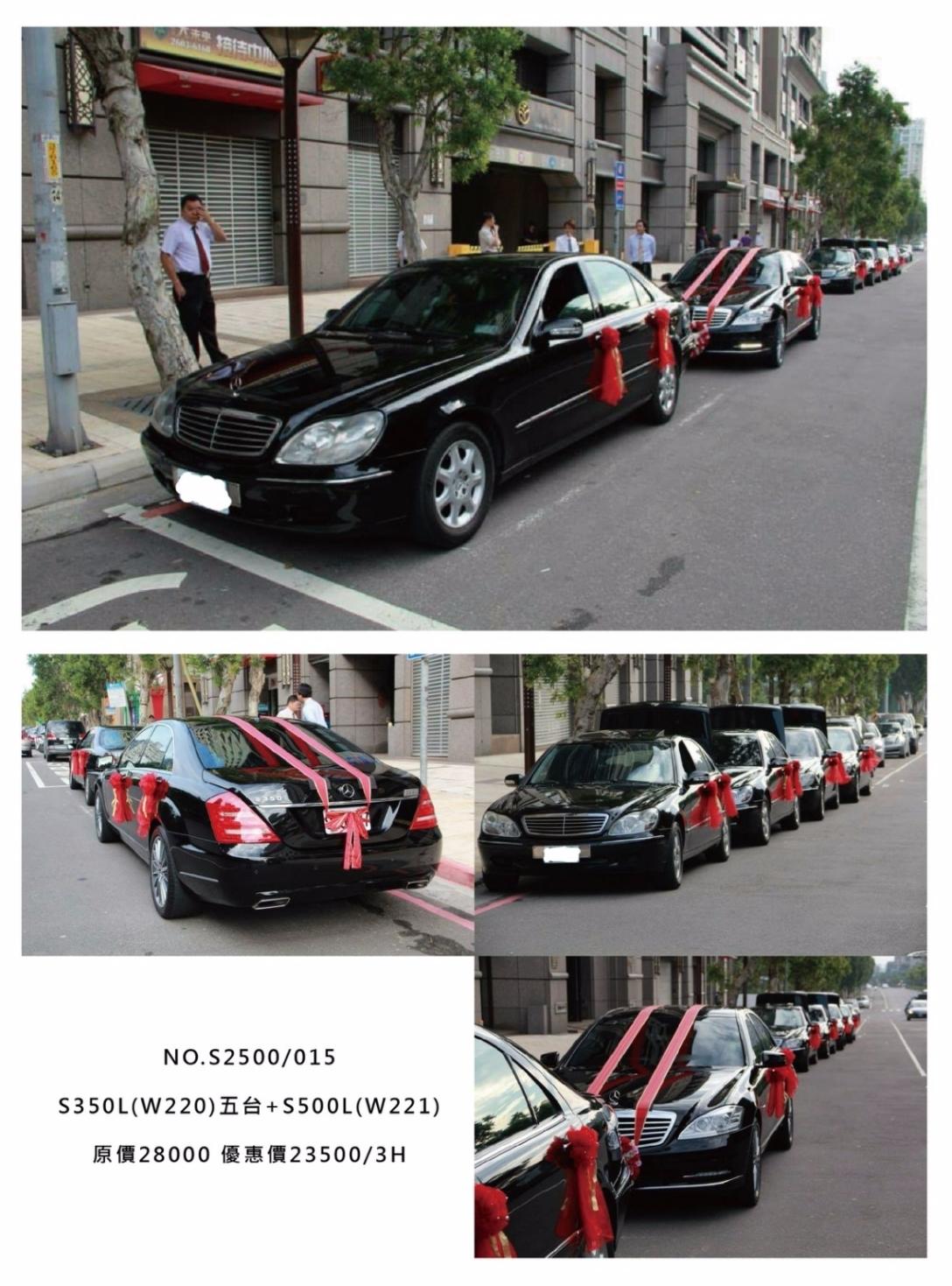 結婚禮車推薦---順賓禮車
