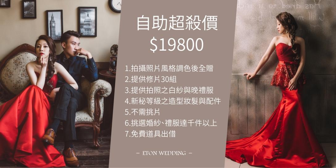 自助婚紗,自助婚紗包套,自助婚紗推薦,自助婚紗價格