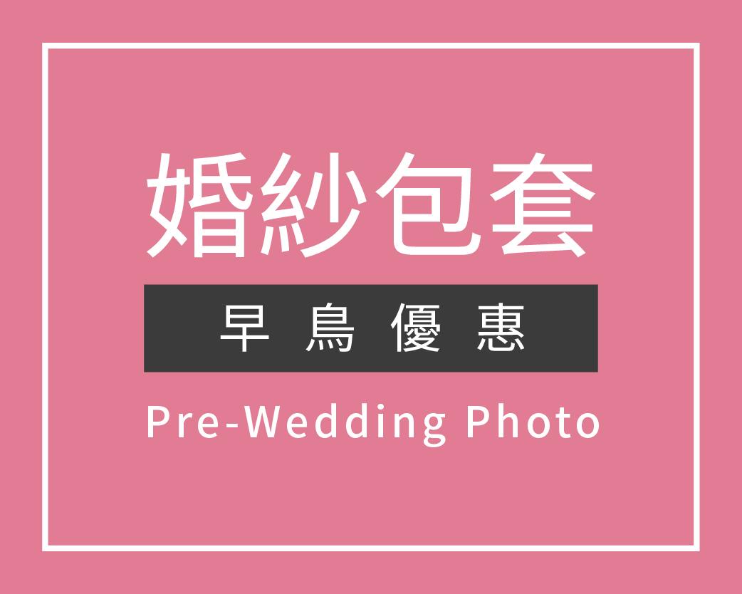 婚紗包套,自助婚紗,婚紗攝影,婚紗包套 推薦,自主婚紗