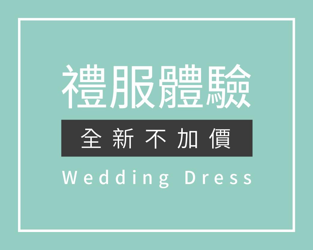 禮服推薦,禮服出租,婚紗推薦,婚紗禮服,手工婚紗,婚紗出租,婚紗款式,禮服樣式