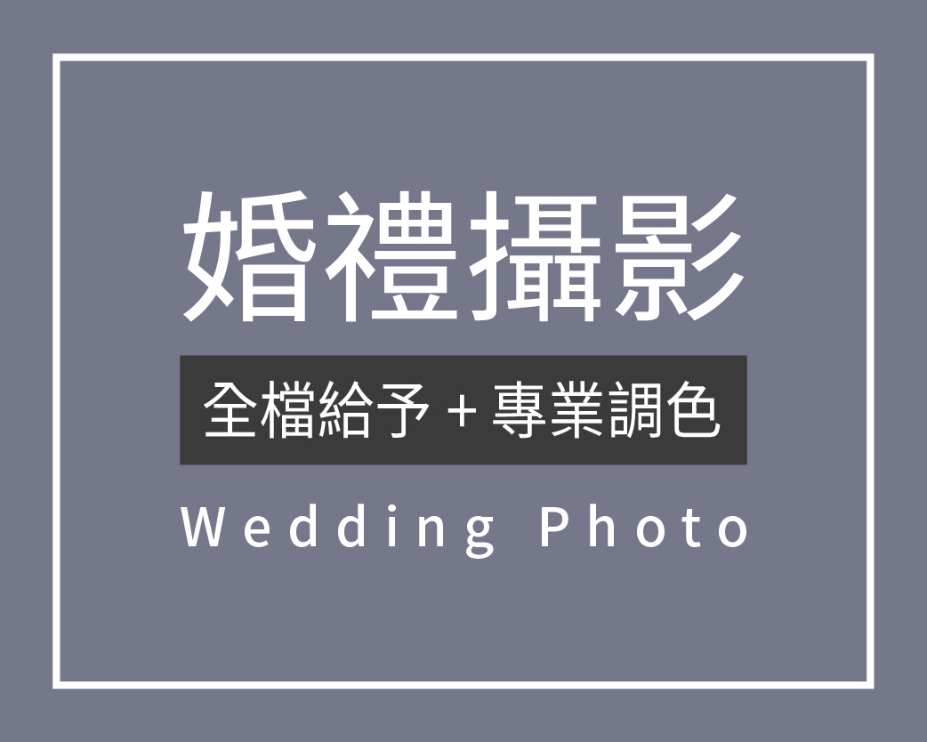 婚禮攝影,婚禮攝錄,婚攝,婚錄,婚禮記錄,婚攝 推薦,婚禮攝影 推薦,婚禮攝影 價格,婚錄 推薦