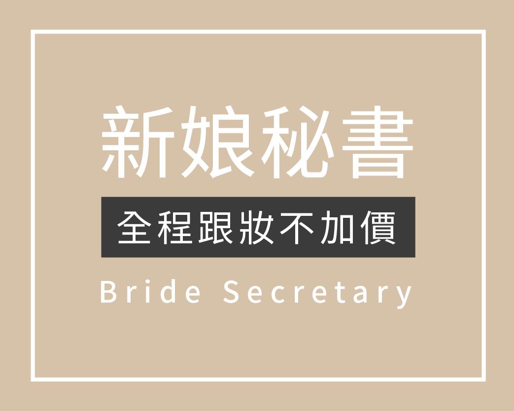 新娘秘書,新秘推薦,新秘,新秘造型,新娘妝髮,新娘造型,新娘秘書 推薦,新秘 價格,臺北新秘