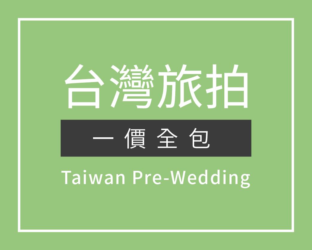 台灣拍婚紗,旅拍婚紗,海外婚紗,自助婚紗 推薦,台灣 自助婚紗,國外自助婚紗,台灣 婚紗,台灣 自助婚紗 推薦